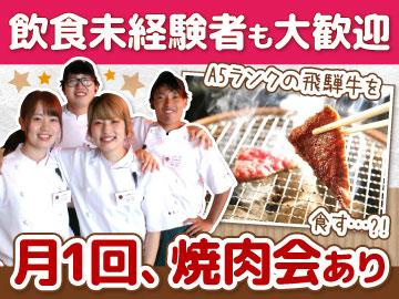 焼肉 昇家/久屋・栄・矢場町・伏見・池下・名駅 7店舗同募のアルバイト情報
