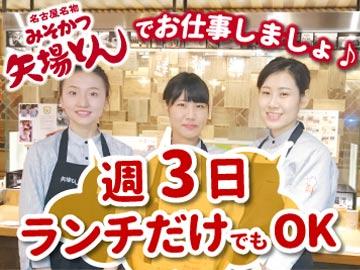 名古屋名物 みそかつ 矢場とん  (株)矢場とんのアルバイト情報