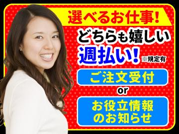 コモンズ・コムマーケティング株式会社のアルバイト情報