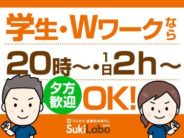 SukiLabo(スキラボ)/AOKIホールディングスのアルバイト情報