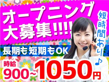 (株)ベルシステム24 松江ソリューションセンター/009-60047のアルバイト情報