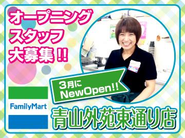 ファミリーマート 原宿・表参道・青山 5店舗