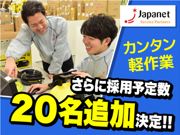 株式会社ジャパネットサービスパートナーズJS-tou-CM-Aのアルバイト情報
