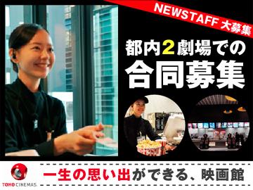 TOHOシネマズ【日本橋,日劇/スカラ座/シャンテ】合同募集のアルバイト情報