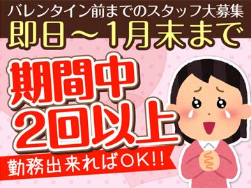 株式会社フォーディー蒲田営業所のアルバイト情報