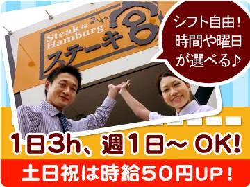 ステーキ宮 ☆宮城3店舗合同募集!☆のアルバイト情報