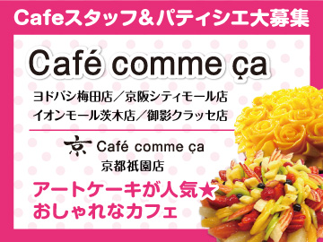 Cafe comme ca ヨドバシ梅田店、京阪シティモール店、他のアルバイト情報