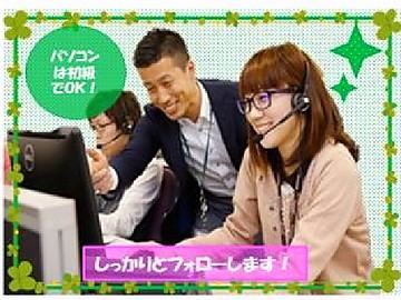 株式会社ベルシステム24 高松S.C./011-60020のアルバイト情報