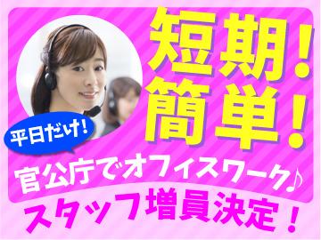 (株)ベルシステム24 松江ソリューションセンター/009-60048のアルバイト情報