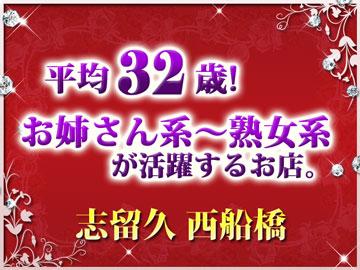 志留久(シルク) 西船橋店のアルバイト情報