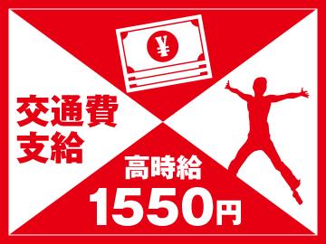 トランスコスモス(株) CC採用受付センター/160996のアルバイト情報