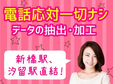 株式会社マックスコム(三井物産グループ)汐留Lのアルバイト情報