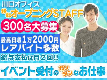 株式会社プロジェクトゼロ 川口オフィスのアルバイト情報