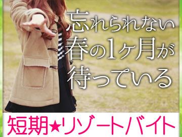 株式会社ヒューマニック 大阪支店 [T-SO0119]のアルバイト情報