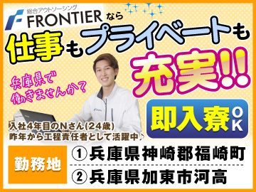 株式会社フロンティア姫路オフィスのアルバイト情報