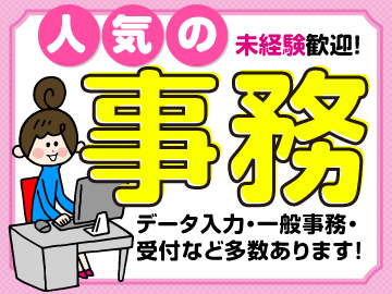 株式会社リクルートスタッフィング/広島_事務のアルバイト情報