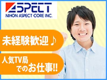 人気のテレビ局内でのお仕事☆未経験の方も大歓迎!
