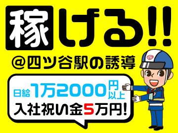 電車降りたらすぐ勤務地!四ツ谷駅&入社祝い金5万円!