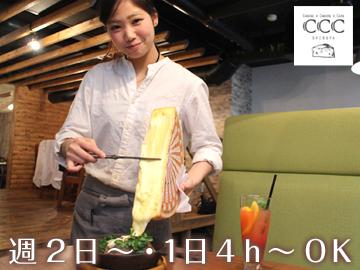 〜CheeseCheersCafe〜Shibuyaのアルバイト情報