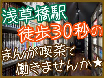 Lark Space(ラークスペース) 浅草橋店のアルバイト情報