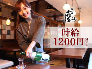 蔵バル 千代香 choka 八重洲口店のアルバイト情報