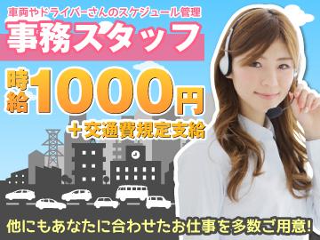 株式会社プラスアルファ 広島支店<応募コード 1-FH17-2>のアルバイト情報