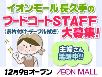 株式会社白青舎 名古屋支店のアルバイト情報