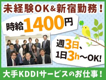 株式会社KDDIエボルバ/DA025659のアルバイト情報