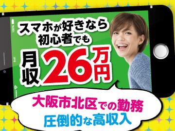 株式会社ベルシステム24 スタボ京橋/003-60246のアルバイト情報