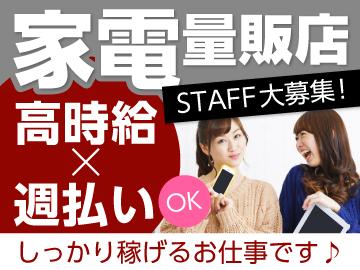 株式会社ラブキャリア 名古屋オフィスのアルバイト情報