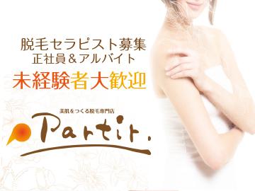 パルティール 5店舗のアルバイト情報
