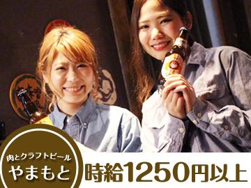 肉とクラフトビール やまもと 渋谷店のアルバイト情報