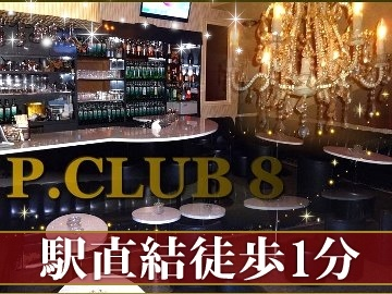 PUB.CLUB 8のアルバイト情報