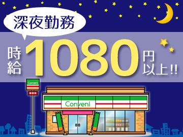 セブン-イレブン 豊田市中田町店のアルバイト情報