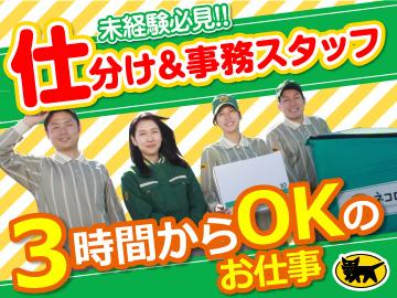 ヤマト運輸(株) 富田林・羽曳野エリア [060229]のアルバイト情報