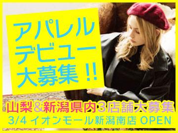 エムズエキサイト&レトロガール 甲府・新潟南・新発田3店舗のアルバイト情報