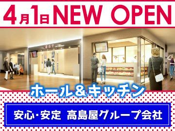 鼎泰豐 新宿店のアルバイト情報