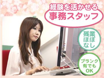 株式会社澤村義肢製作所のアルバイト情報