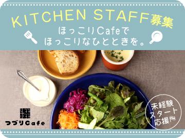 つづりCafe/(株)ニユートーキヨーのアルバイト情報