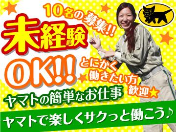 ヤマト運輸(株) 猪名川支店 [066789]のアルバイト情報