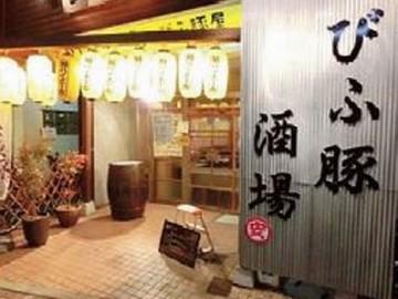 廣島ステーキ びふ豚屋・びふ豚酒場のアルバイト情報