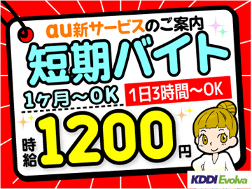 株式会社KDDIエボルバ 九州・四国支社/IA018052のアルバイト情報