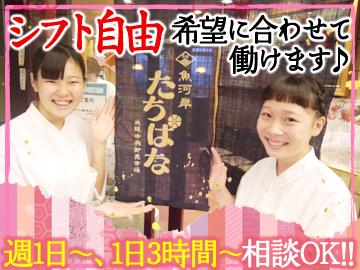 魚河岸たちばな 大阪中央卸売市場店のアルバイト情報