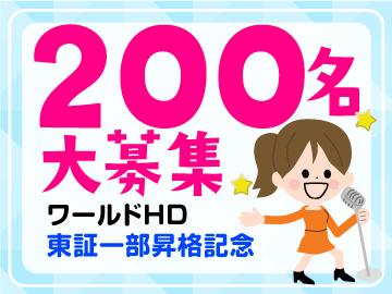 株式会社ワールドインテック 大阪オフィスのアルバイト情報