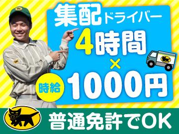 ヤマト運輸(株) 宝塚東支店 [066689]のアルバイト情報