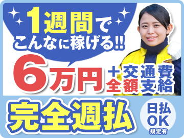 テイケイ株式会社 <西東京・埼玉・神奈川・北関東エリア>のアルバイト情報