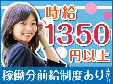 トランスコスモスフィールドマーケティング(株) 横浜営業所のアルバイト情報