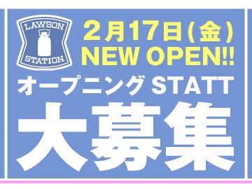 ローソン 刈谷・安城・知立・豊田 8店舗合同募集のアルバイト情報