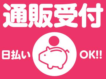 高時給1600円★ウレシイ日払い制度もあり♪