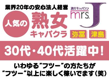 熟女キャバクラMrs.J  ・弥富 ・津島(あま市)のアルバイト情報
